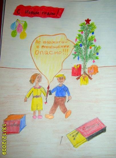 Что можно нарисовать на тему Пожарная безопасность 12