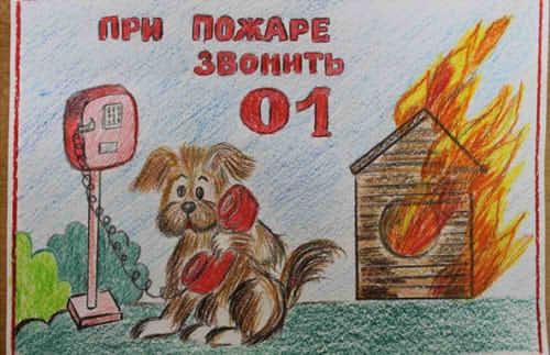 Что можно нарисовать на тему Пожарная безопасность 20