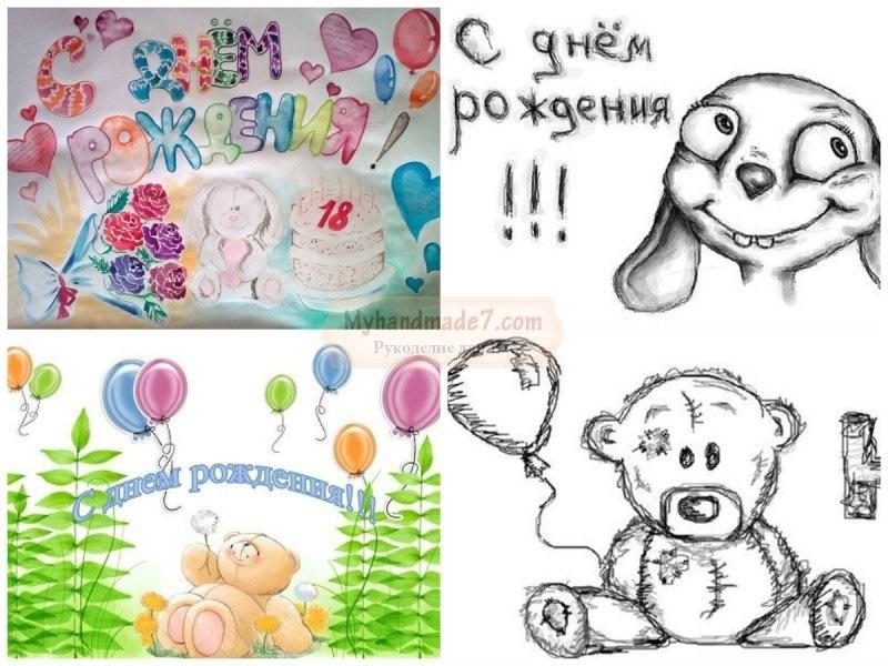 Что можно нарисовать на тему С днем рождения 06