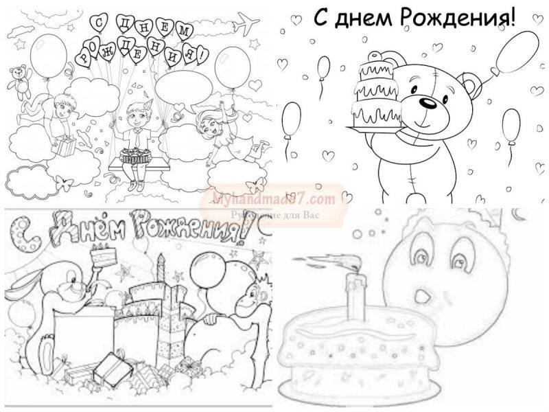 Что можно нарисовать на тему С днем рождения 16