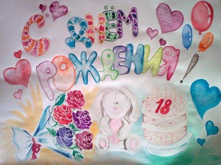 Что можно нарисовать на тему С днем рождения 17