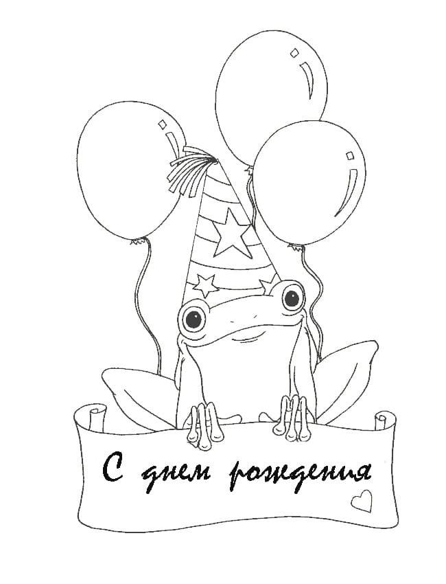 Что можно нарисовать на тему С днем рождения 24