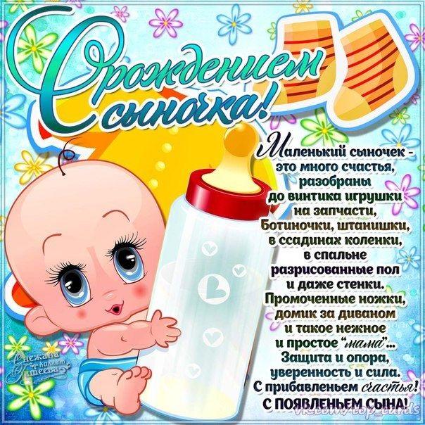 Яркие открытки с рождением мальчика 01