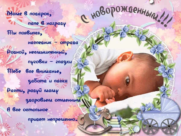 Яркие открытки с рождением мальчика 02