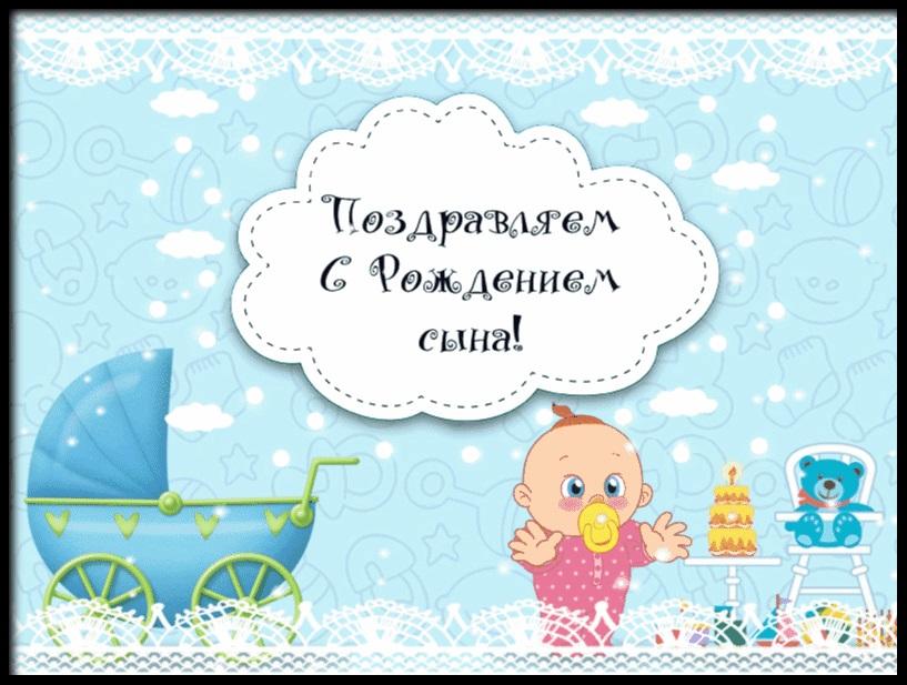 Яркие открытки с рождением мальчика 05