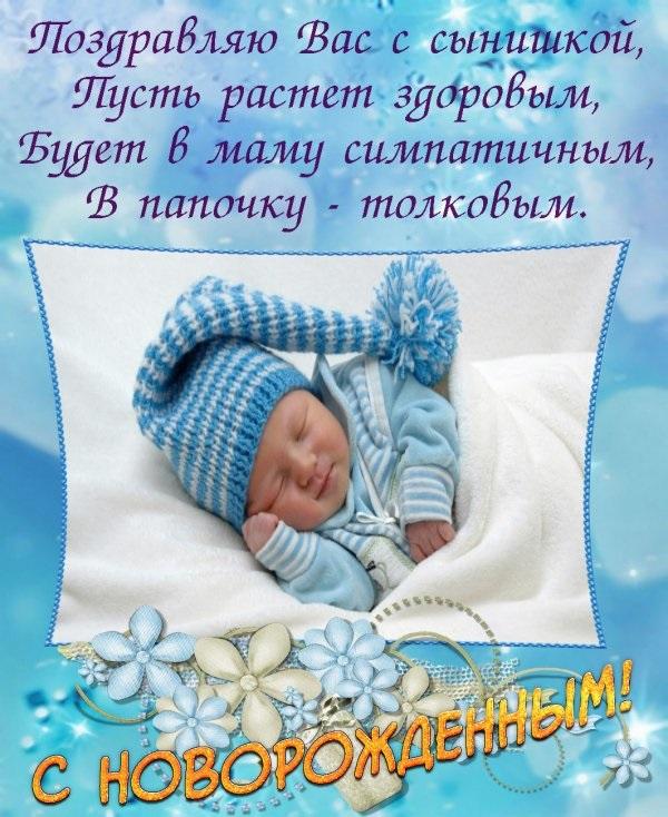 Яркие открытки с рождением мальчика 07