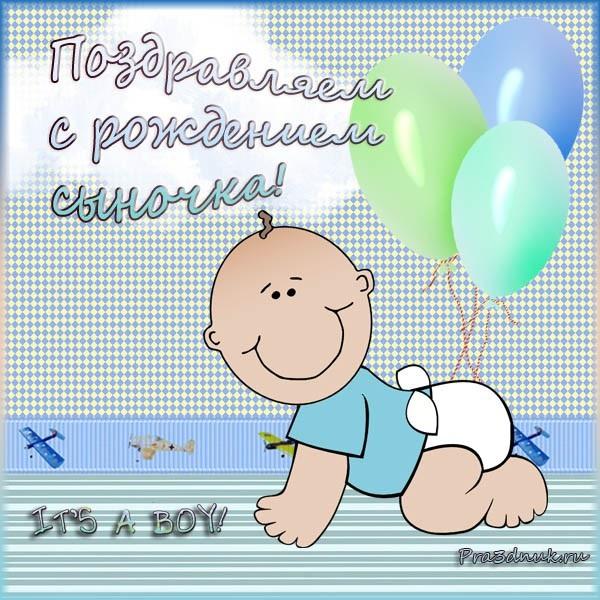 Яркие открытки с рождением мальчика 12