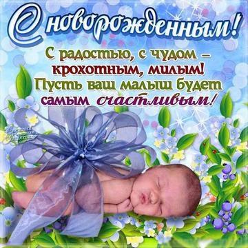 Яркие открытки с рождением мальчика 13
