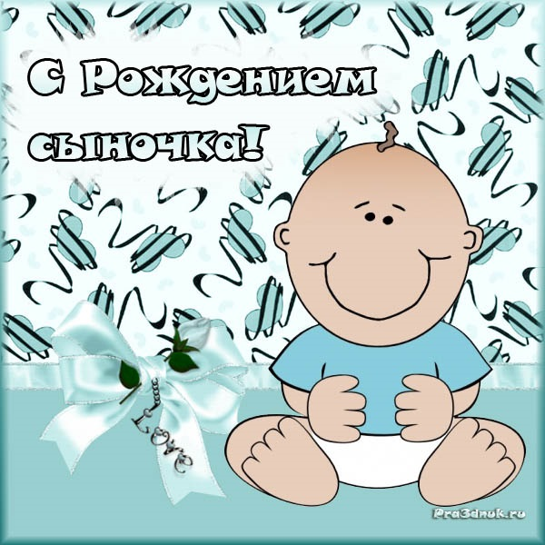 Яркие открытки с рождением мальчика 18