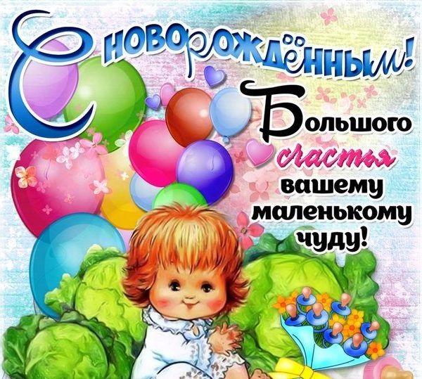 Яркие открытки с рождением мальчика 19
