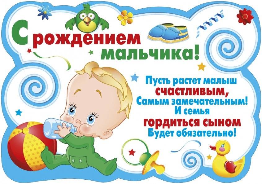Яркие открытки с рождением мальчика 20