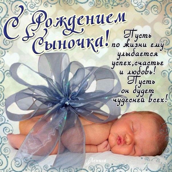 Яркие открытки с рождением мальчика 22