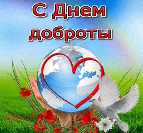 Всемирный день доброты 02