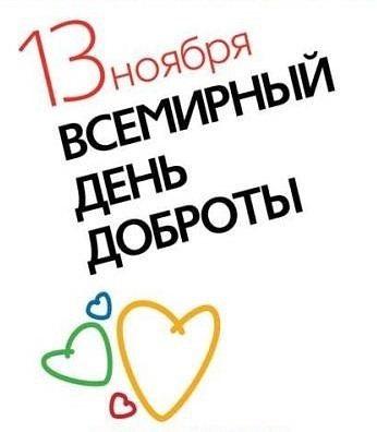 Всемирный день доброты 04