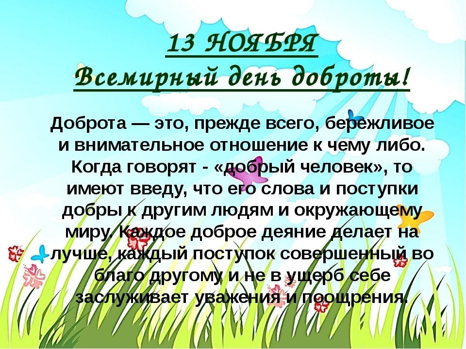 Всемирный день доброты 08