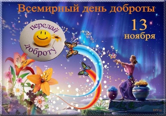 Всемирный день доброты 10