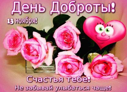 Всемирный день доброты 11