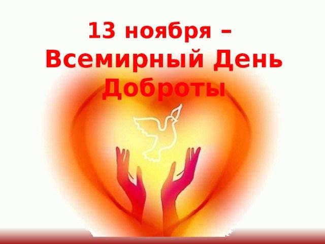 Всемирный день доброты 13