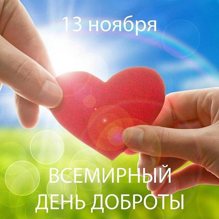 Всемирный день доброты 15