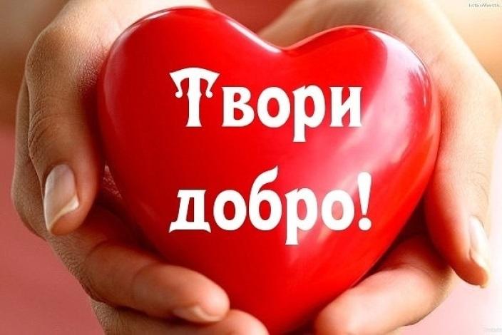 Всемирный день доброты 17