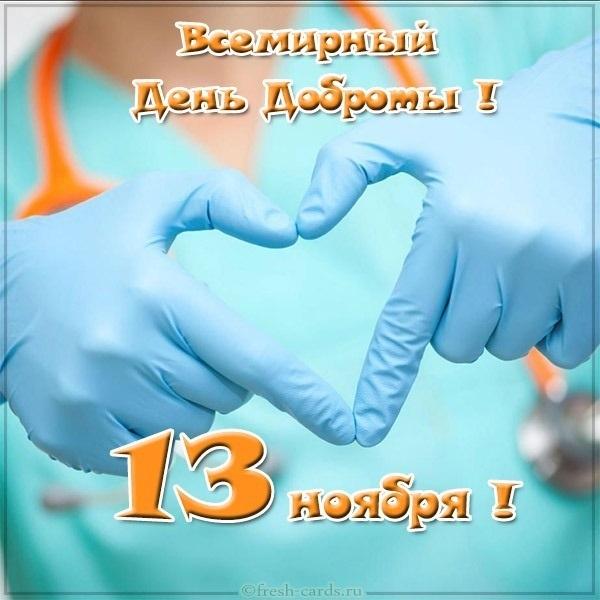 Всемирный день доброты 25