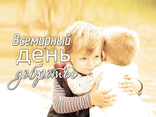 Всемирный день доброты 27
