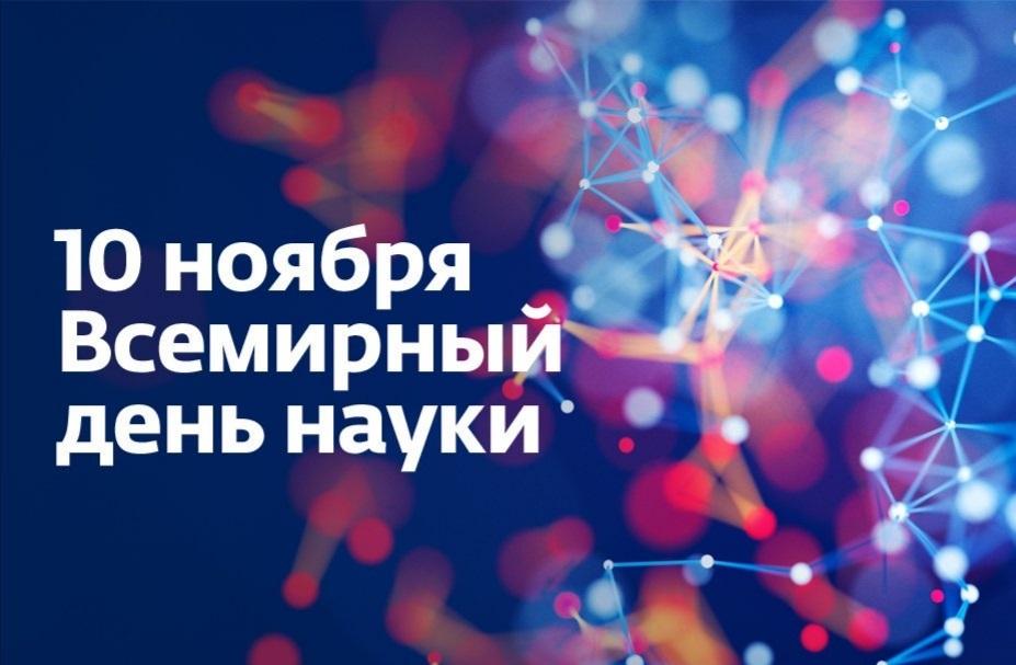 Всемирный день науки 01