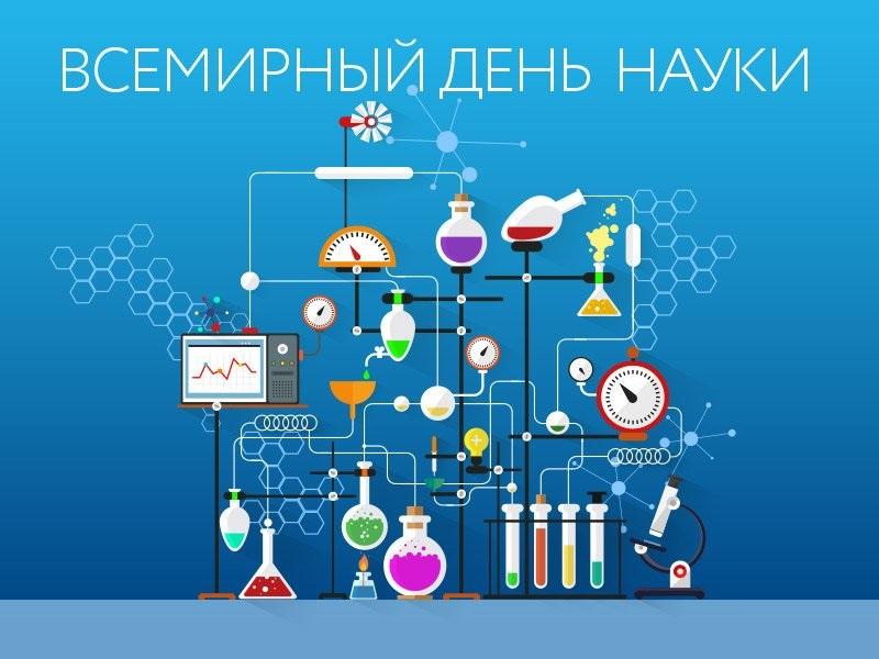 Всемирный день науки 05