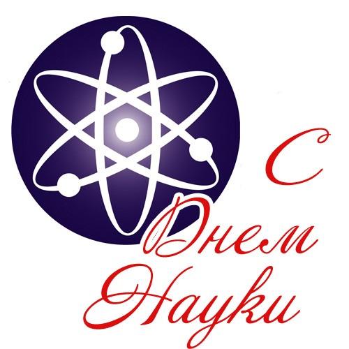 Всемирный день науки 07