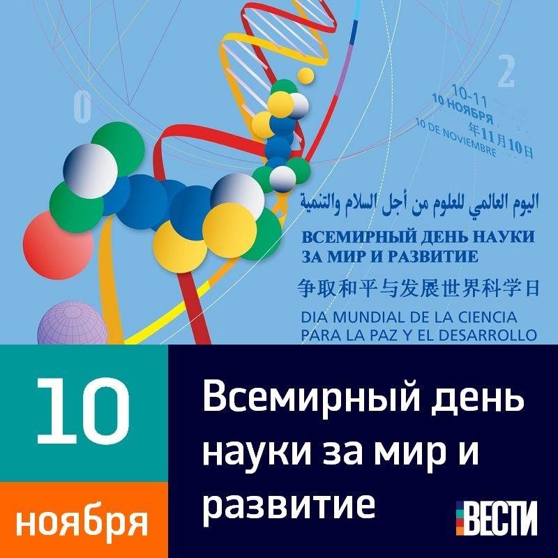 Всемирный день науки 08