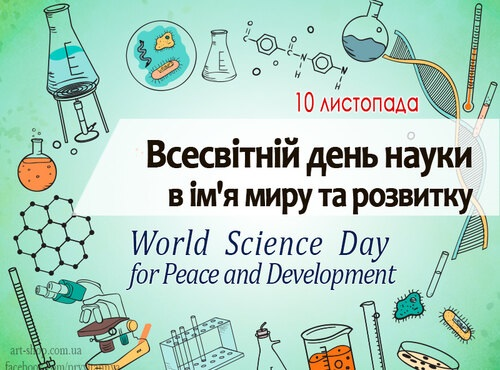 Всемирный день науки 10