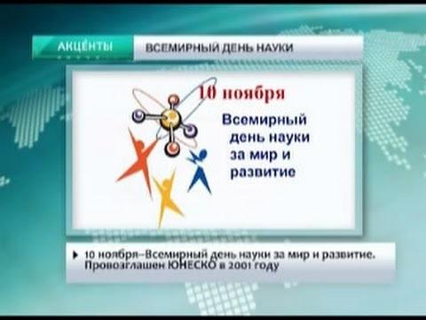 Всемирный день науки 12