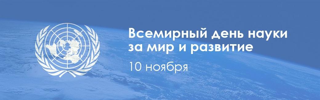 Всемирный день науки 15