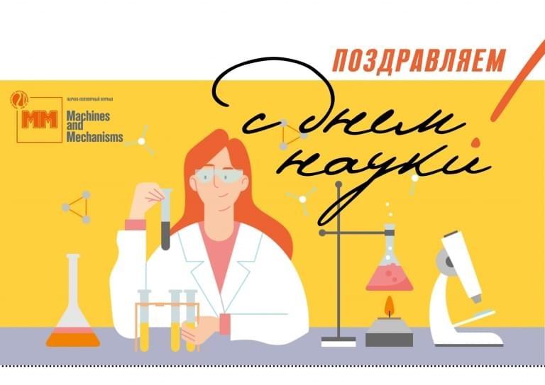 Всемирный день науки 24