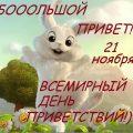 Всемирный день приветствий 24
