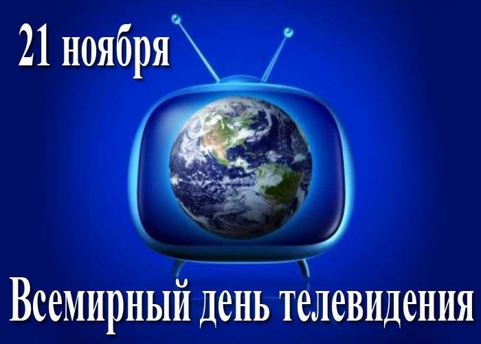Всемирный день телевидения 02