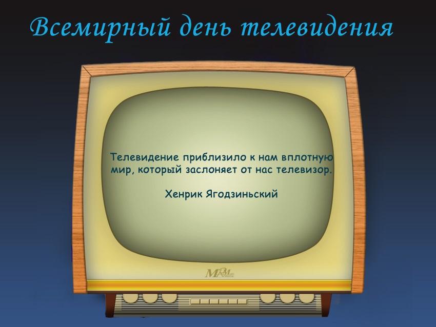 Всемирный день телевидения 04