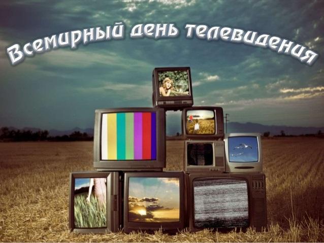 Всемирный день телевидения 06