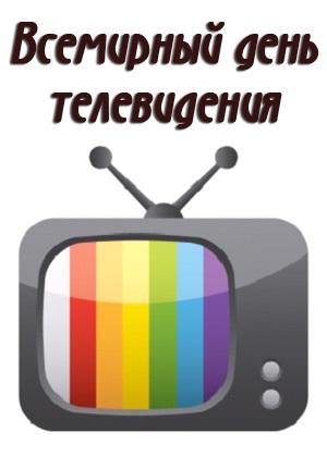 Всемирный день телевидения 07