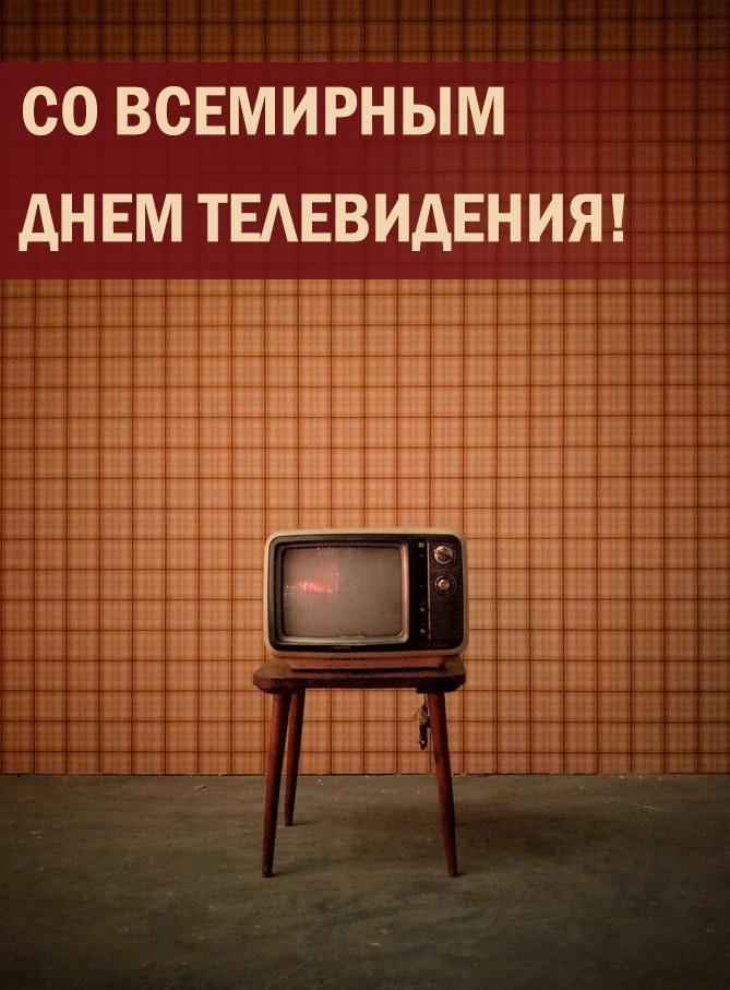 Всемирный день телевидения 10