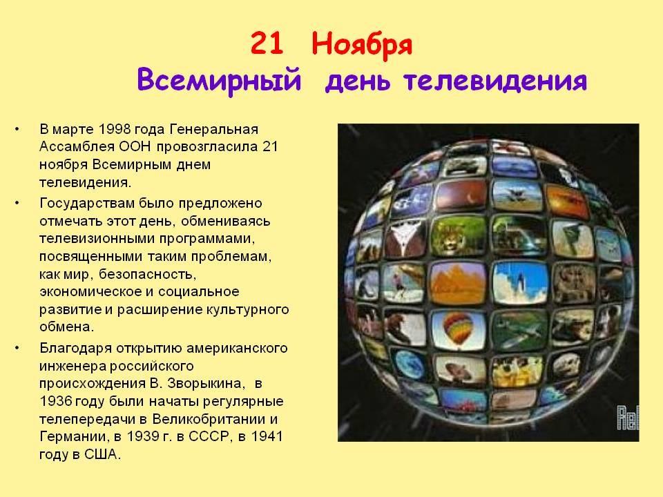 Всемирный день телевидения 11