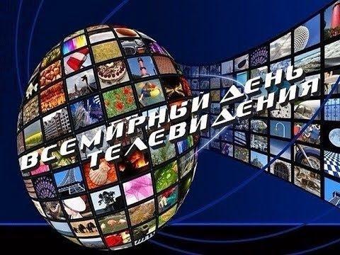 Всемирный день телевидения 12