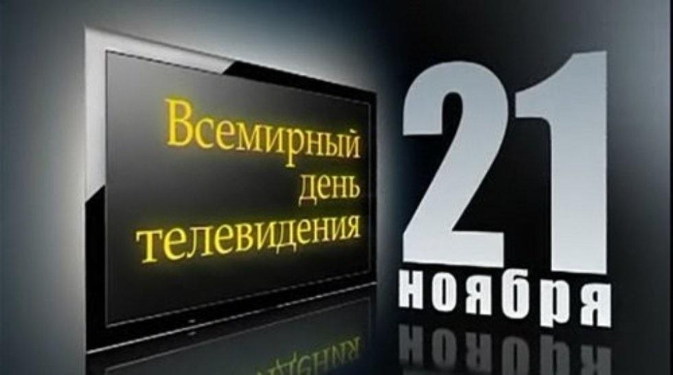 Всемирный день телевидения 13