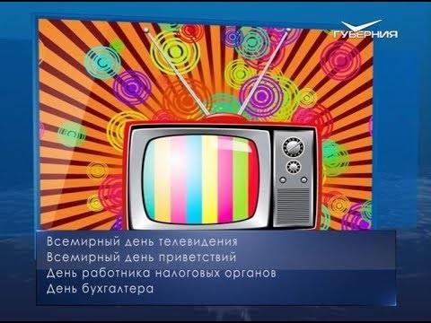 Всемирный день телевидения 15