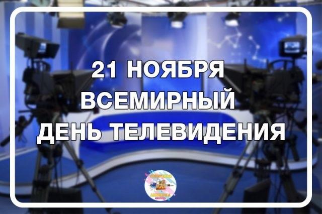 Всемирный день телевидения 17