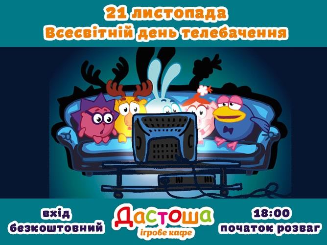 Всемирный день телевидения 20