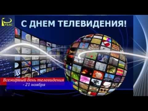 Всемирный день телевидения 23
