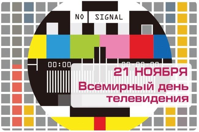 Всемирный день телевидения 26