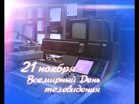 Всемирный день телевидения 27