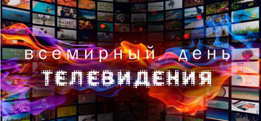 Всемирный день телевидения 28